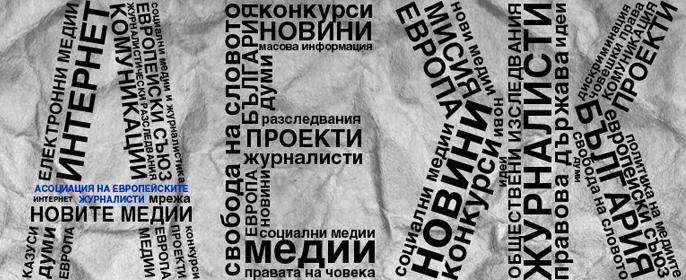 IAB Bulgaria подкрепя позицията на Асоциация на Европейските журналисти