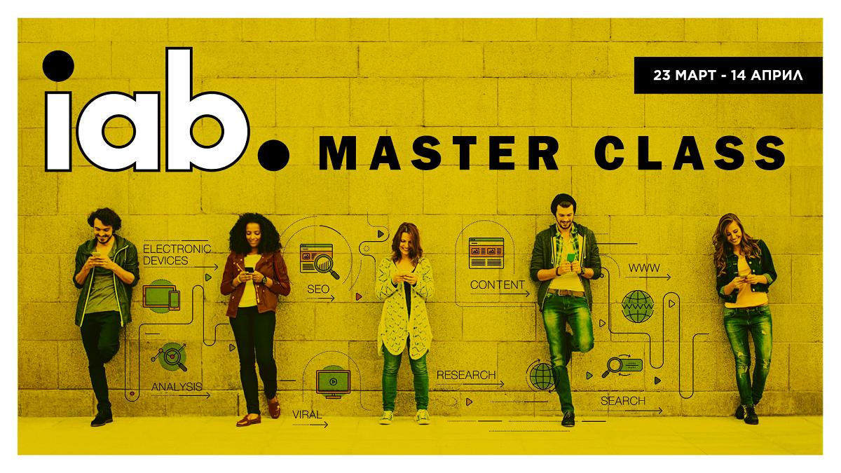 Започна записването за Digital Master class пролет 2019