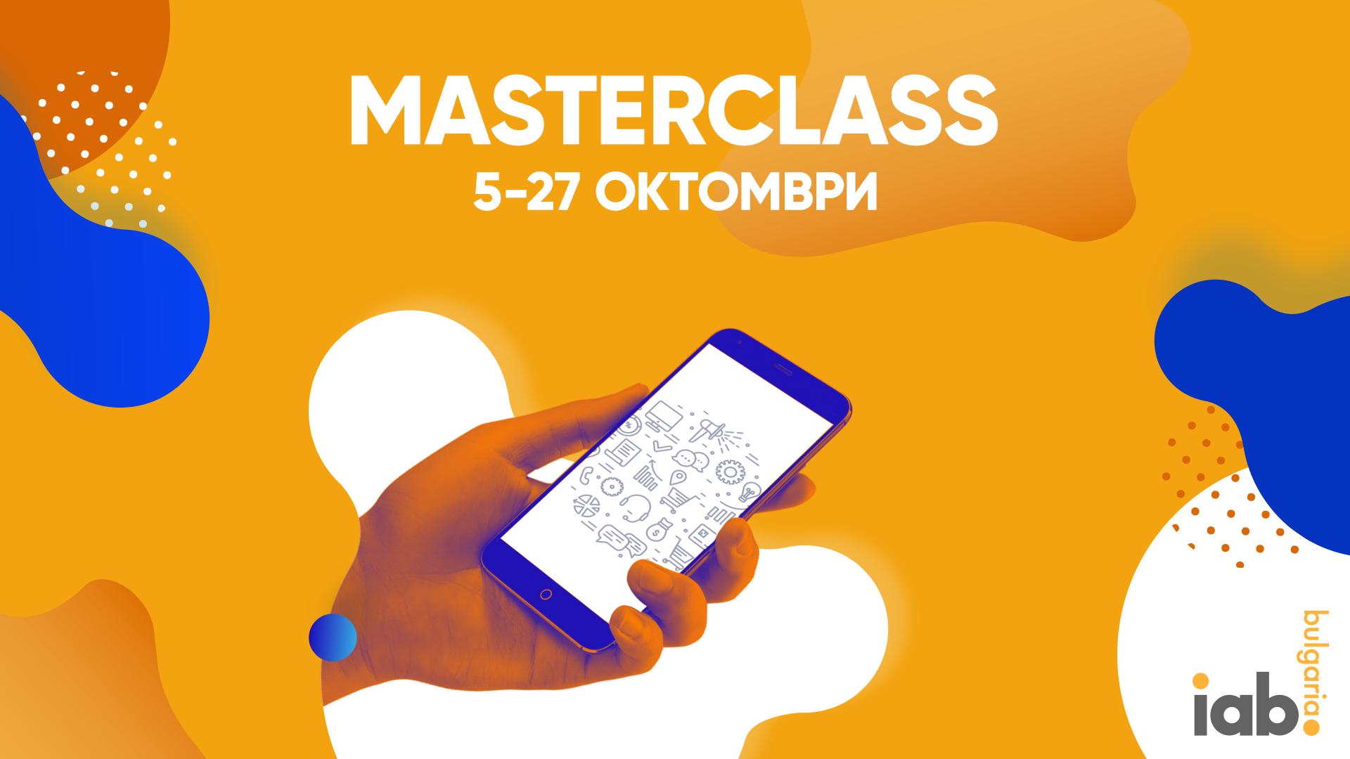 Започна записването за Digital Master class есен 2019