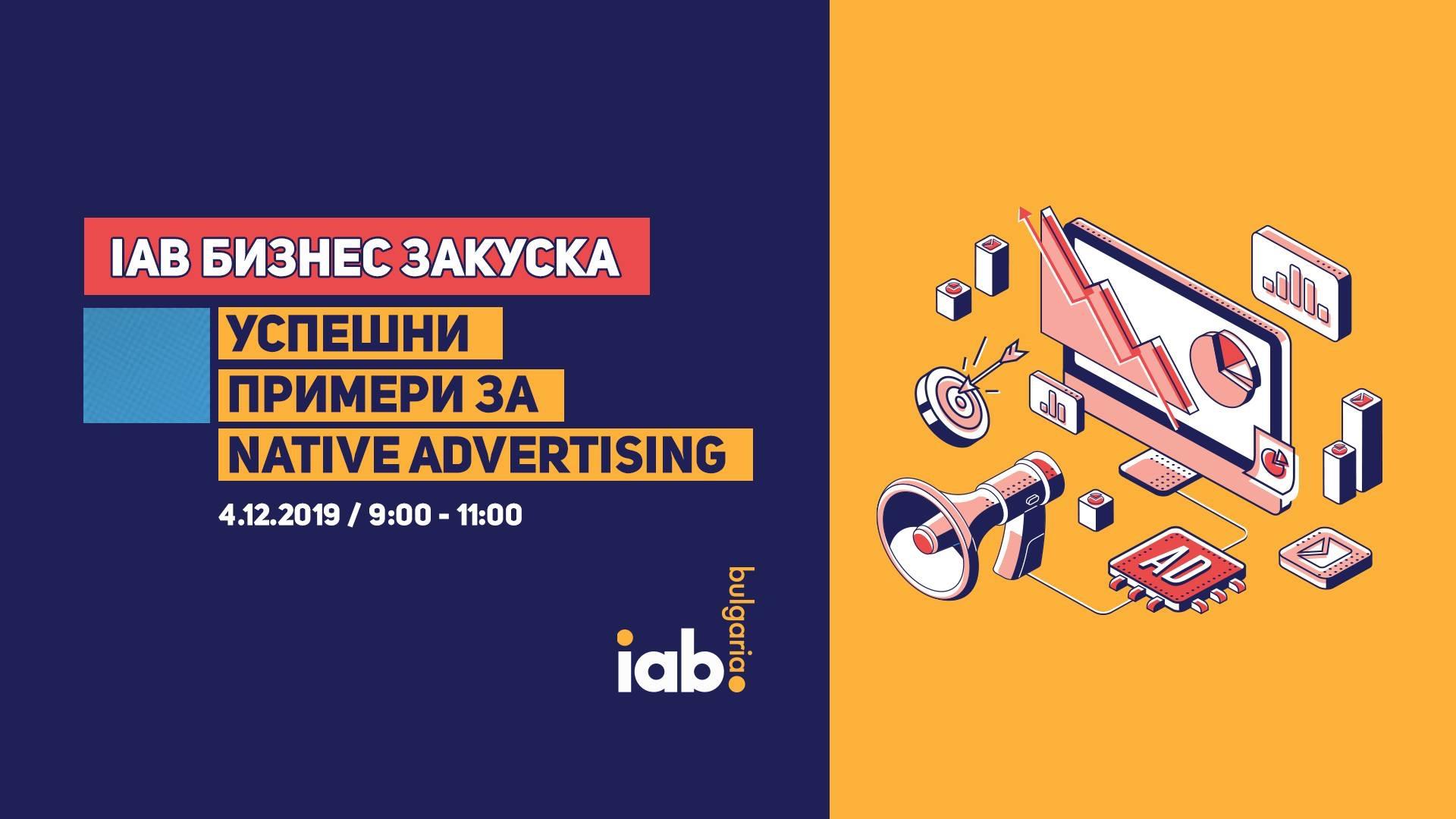 IAB България проведе първата бизнес закуска от новата си инициатива: IAB бизнес закуски