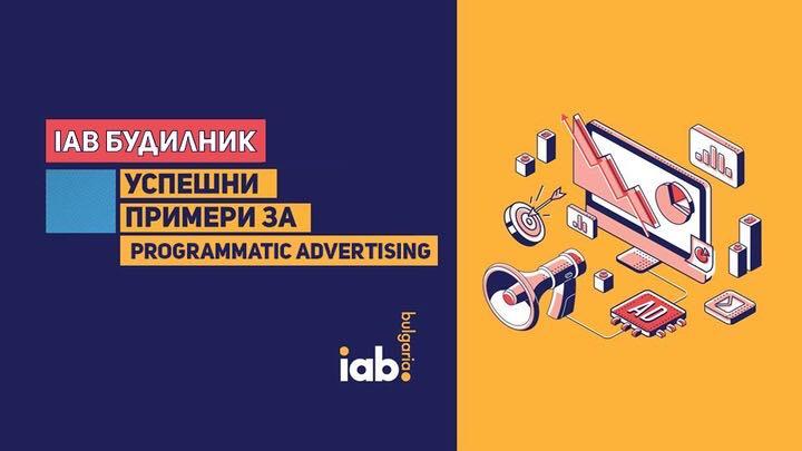IAB България организира първата си бизнес закуска за годината: IAB Будилник- programmatic  I
