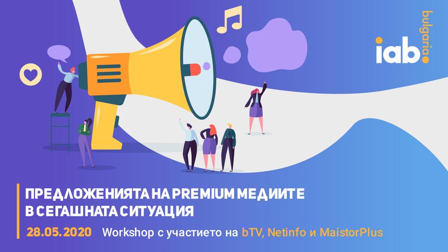 Webinar: предложенията на premium медиите в сегашната ситуация