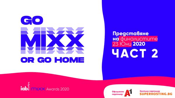 Webinar част 2: представяне на финалистите на IAB MIXX AWARDS 2020