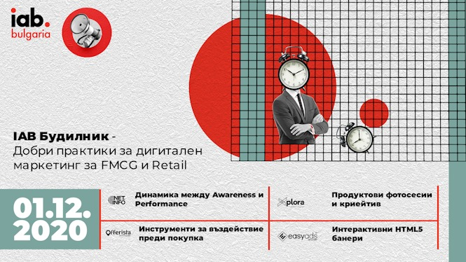 IAB БУДИЛНИК – БИЗНЕС ЗАКУСКА 01.12.2020Г.