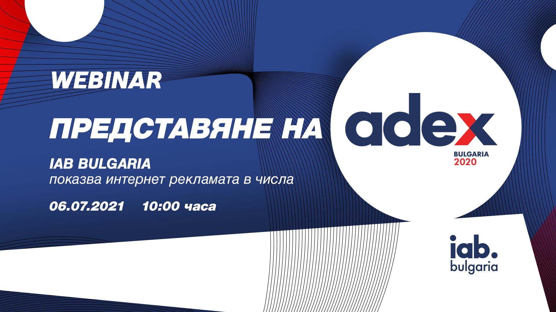 Webinar: Представяне на AdEx report 2020